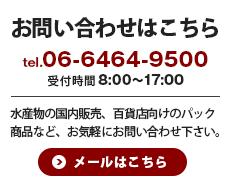 お問い合わせ tel.06-6464-9500